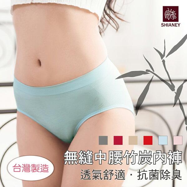 女性無縫中腰褲竹碳纖維台灣製No.767-席艾妮SHIANEY