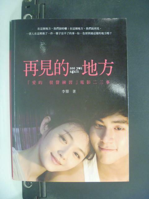 【書寶二手書T9/一般小說_HOU】再見的地方_愛的發聲練習電影二三事_李鼎