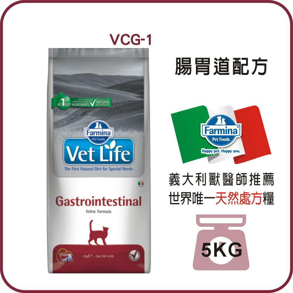 【Farmina 法米納】貓用天然處方糧-腸胃道配方 VCG-1 5kg