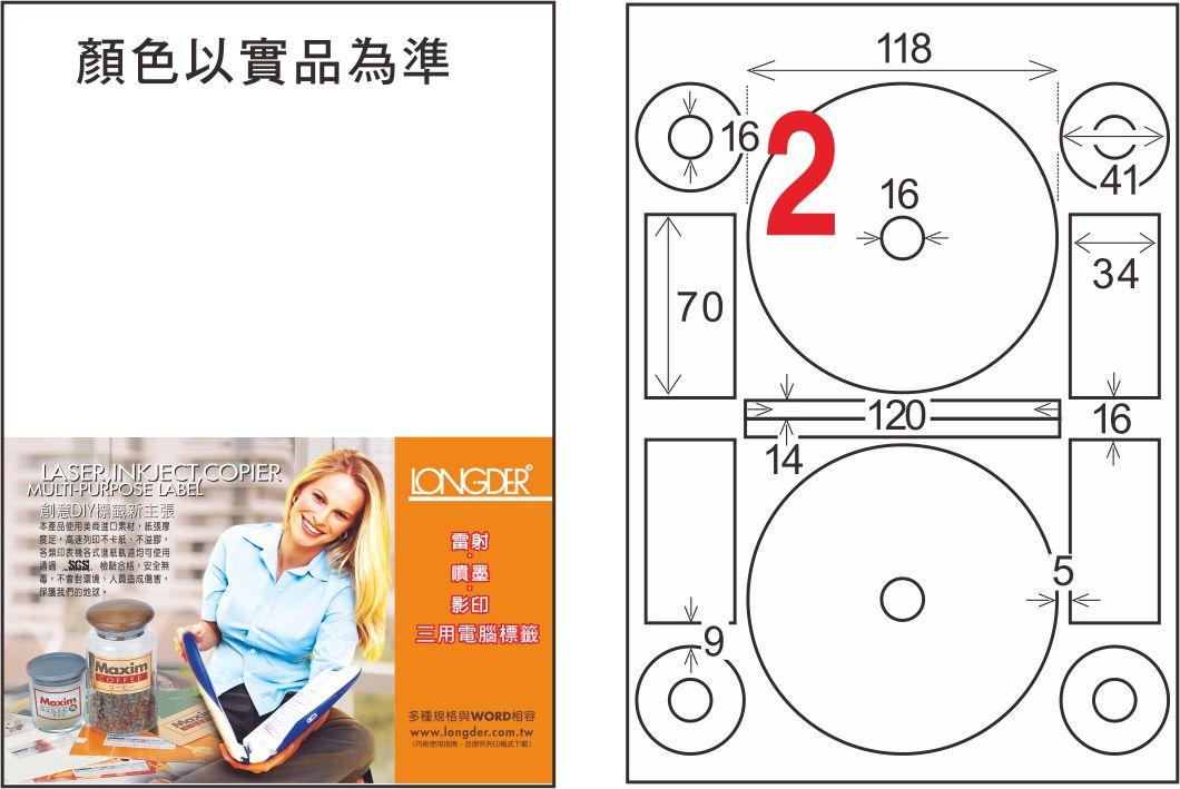 【龍德】LD-8106-WR-C A4模造可再貼 內徑16mm (光碟 )