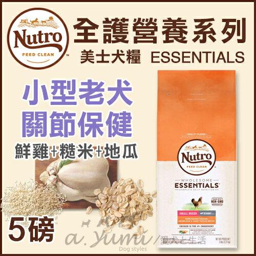 《Nutro美士》全護營養系列-小型高齡犬關節保健配方(雞肉+糙米地瓜) 5LB / 狗飼料