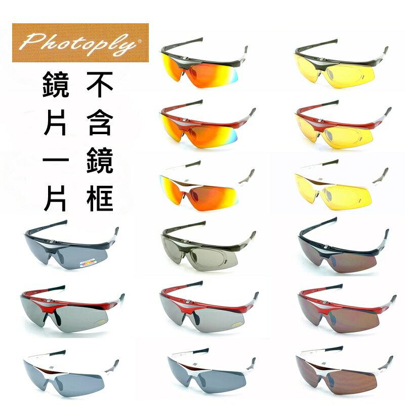 又敗家@台灣品牌PHOTOPL鏡片大聯盟眼鏡鏡片(單售鏡片一片,不含鏡框)