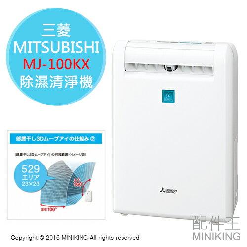 <br/><br/>  【配件王】日本代購 三菱 MITSUBISHI MJ-100KX 除濕清淨機 衣物乾燥 3坪 每日10L<br/><br/>