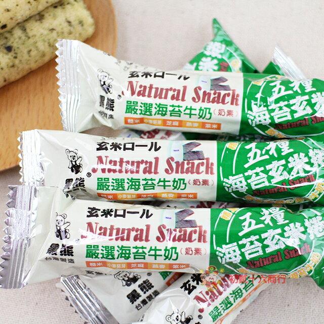 【0216零食會社】黑熊 海苔牛奶玄米捲