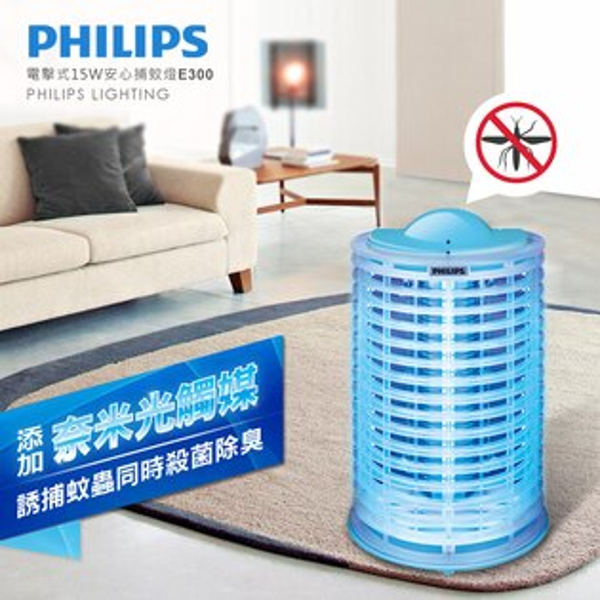 【飛利浦PHILIPSLIGHTING】飛利浦安心捕蚊燈15W電擊式(E300)