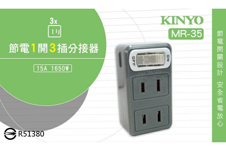 <br/><br/>  KINYO 耐嘉 MR-35 節電1開3插分接器 15A 2P 2孔 安全 節能 插座 插頭 轉接頭 擴充座<br/><br/>
