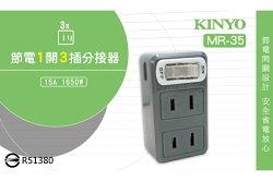KINYO 耐嘉 MR-35 節電1開3插分接器 15A 2P 2孔 安全 節能 插座 插頭 轉接頭 擴充座