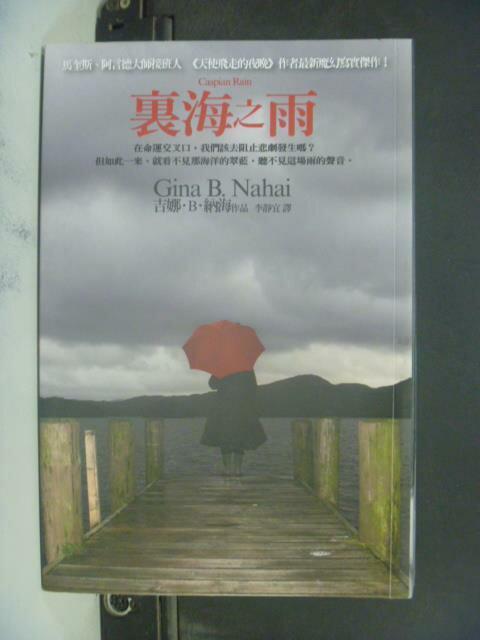 【書寶二手書T9/一般小說_KHX】裏海之雨_李靜宜, 吉娜.B