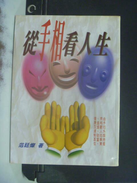 【書寶二手書T1/星相_KEX】從手相看人生_范廷燦