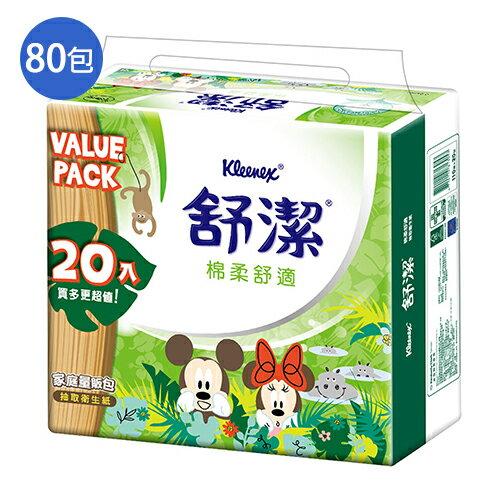 舒潔迪士尼舒適抽取式衛生紙110抽80包(箱)
