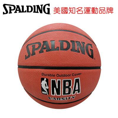 永昌文具【SPALDING】 斯伯丁 暢銷款Varsity系列 SPA63307 NBA Varsity 籃球 橘 7號 /個