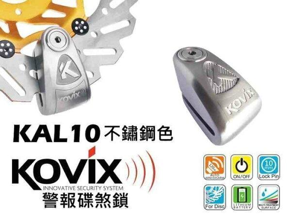 KOVIX官方旗艦店KAL10不鏽鋼警報碟煞鎖送原廠收納袋+提醒繩德國鎖心重機可用機車鎖