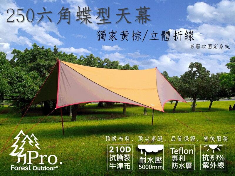 【【蘋果戶外】】Forest Outdoor TP-250 六角蝶型天幕 咖啡色棕色配色 210D銀膠天幕TP250 PRO可參考
