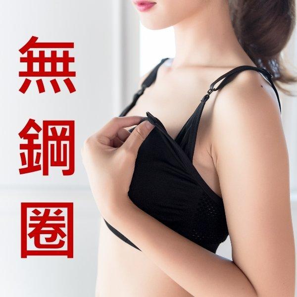 *漂亮小媽咪*不悶熱舒適透氣網眼 無鋼圈 哺乳內衣 哺乳胸罩 孕婦內衣 三排三扣 MIT1025