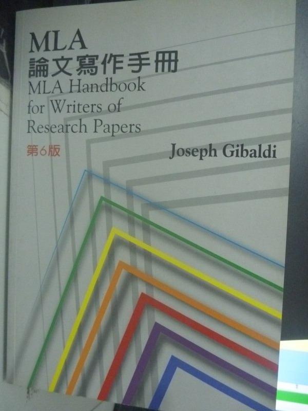 【書寶二手書T5/進修考試_QIE】MLA論文寫作手冊6/e_Joseph Gibaldi