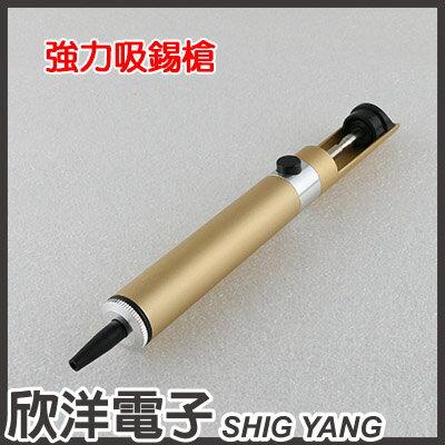 ※ 欣洋電子 ※防靜電全鋁強力吸錫器/吸錫槍 (PRO-129)