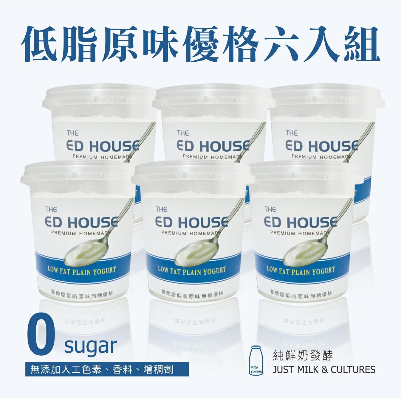 低脂原味無糖優格【獨享杯】6杯組  160g/杯  健康 腸胃 發酵乳 低熱量