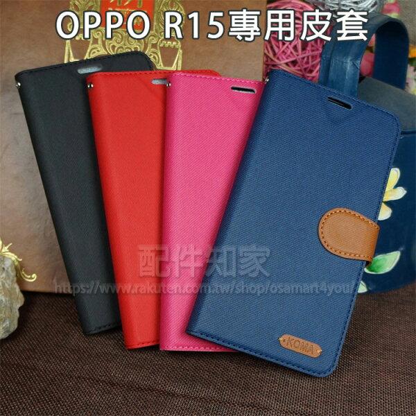 【KOMA皮套】OPPO歐珀R15CPH1835普通標準版一般版6.28吋牛仔布紋測掀手機套書本翻頁式磁扣保護套-ZW