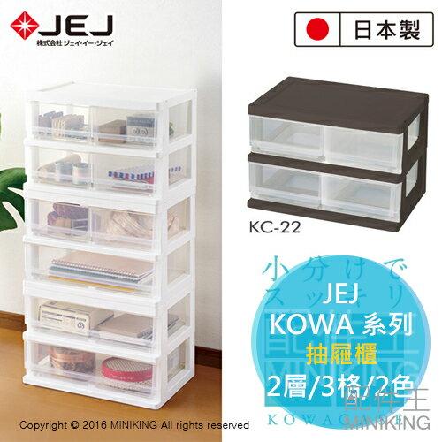 【配件王】日本製 JEJ KOWA 系列 抽屜櫃 2層 4格 2色 附有固定扣 收納箱 整理箱