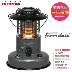 【限時特惠】 現貨 TOYOTOMI RL-F2500 對流型煤油暖爐  Favor class 3年保固 日本製