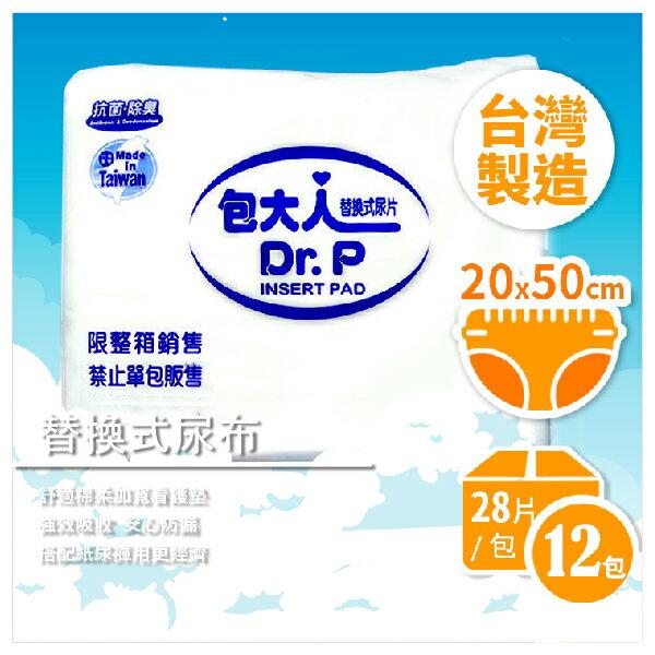【衛生紙及老人尿布】包大人替換式尿片28片*12包/箱