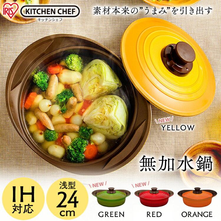 日本IRIS OHYAMA / KITCHEN CHEF / 無加水鍋 / 淺型 / 24cm / MKS-P24S / 兩手提鍋 / 兩手提鍋 / 無水烹調鍋 / 9594429。共3色-日本必買 日本樂天代購(5481*2)。件件免運 0