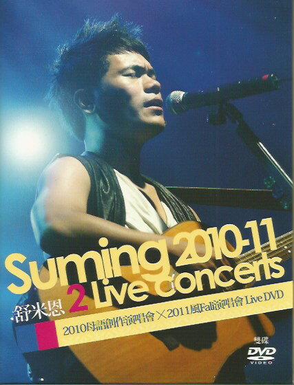 Suming 舒米恩-2010母語創作演唱會×2011風Fah演唱會Live DVD 2片裝