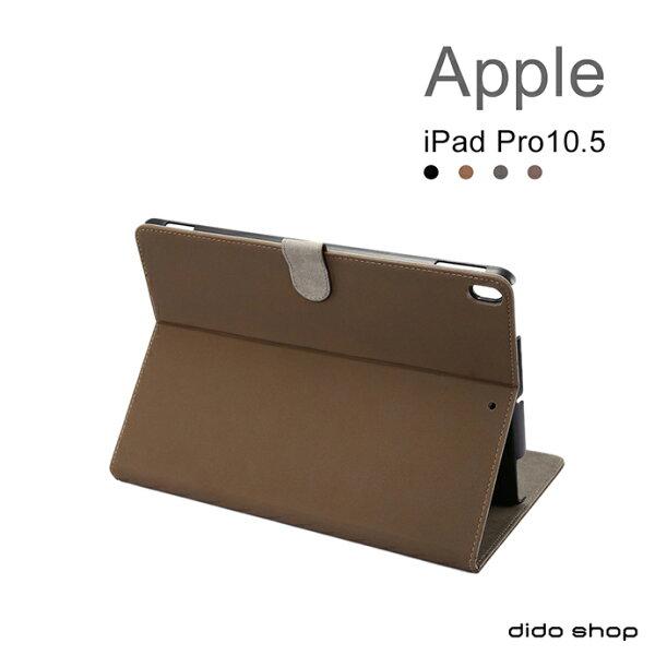 dido shop:iPadPro10.5吋平板皮套復古磨砂保護套(DS022)【預購】