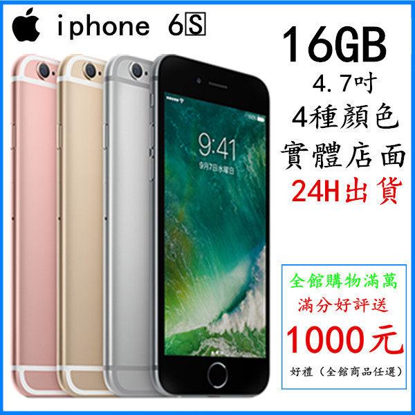 【保固1年 保固期內直接換新品】apple/蘋果 iPhone 6S 16G 送玻璃貼 手機套 另有plus 64G 128G 送千元好禮