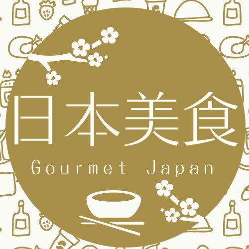 日本直送美食
