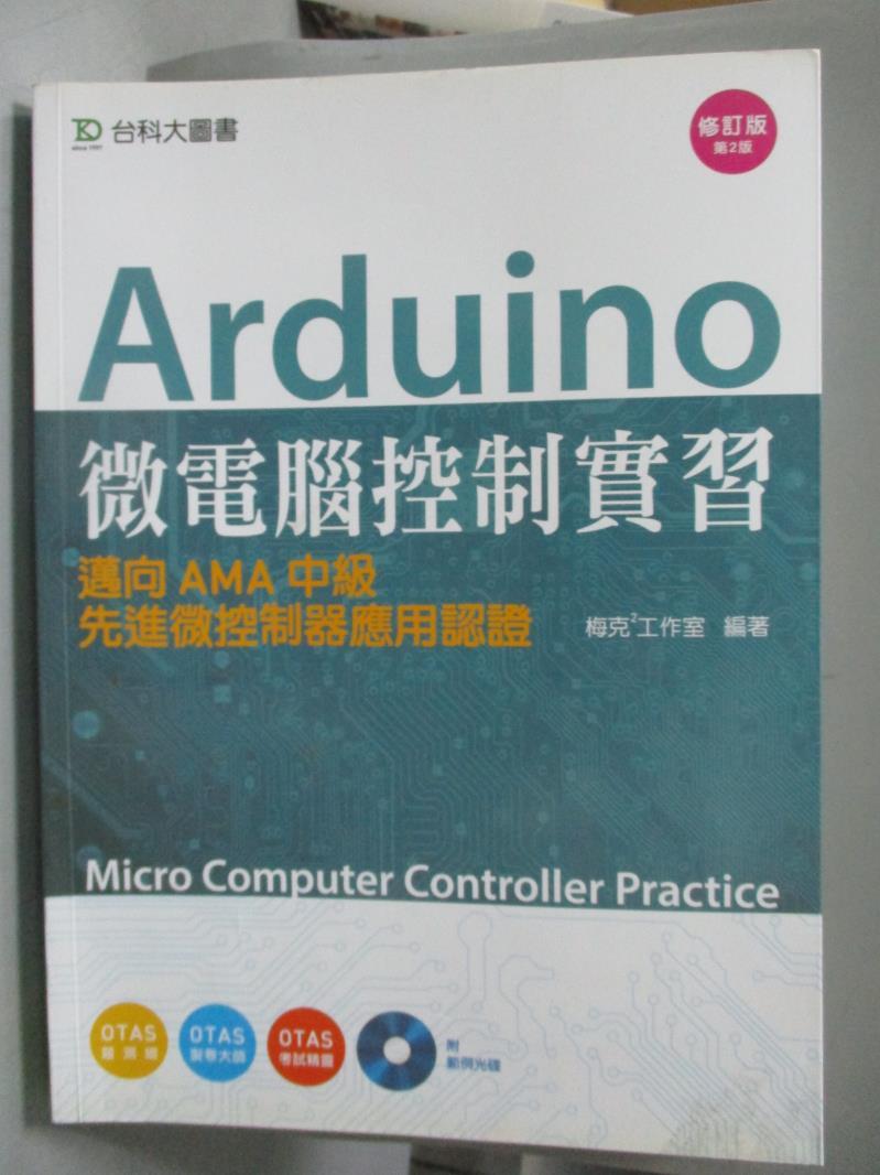 ~書寶 書T2/進修考試_ZDP~Arduino 微電腦控制實習_梅克工作室_附光碟