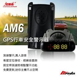 禾笙科技【免運費+送車用三孔電源擴充座】征服者 AM6 GPS行車安全警示器 固定桿測速 真人語音 免費更新 AM6