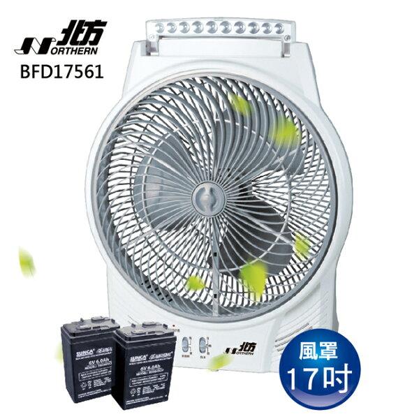 北方17吋風罩充電式DC節能箱扇(LED照明燈)BFD17561