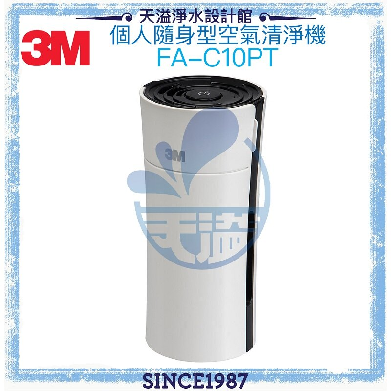 【授權經銷商】【3M】FA-C10PT 淨呼吸個人隨身型空氣清淨機【潔淨白】