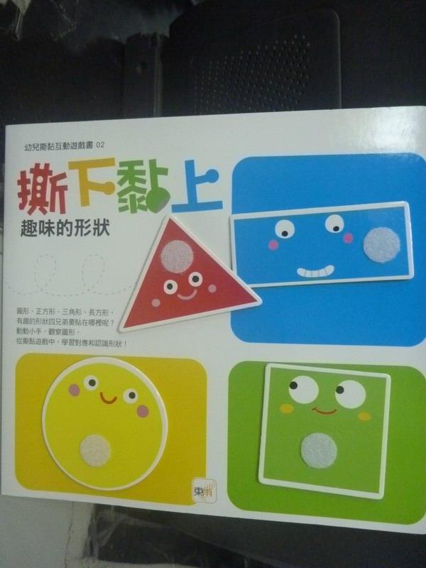【書寶二手書T9/少年童書_JMI】撕下黏上-趣味的形狀_東雨編輯部