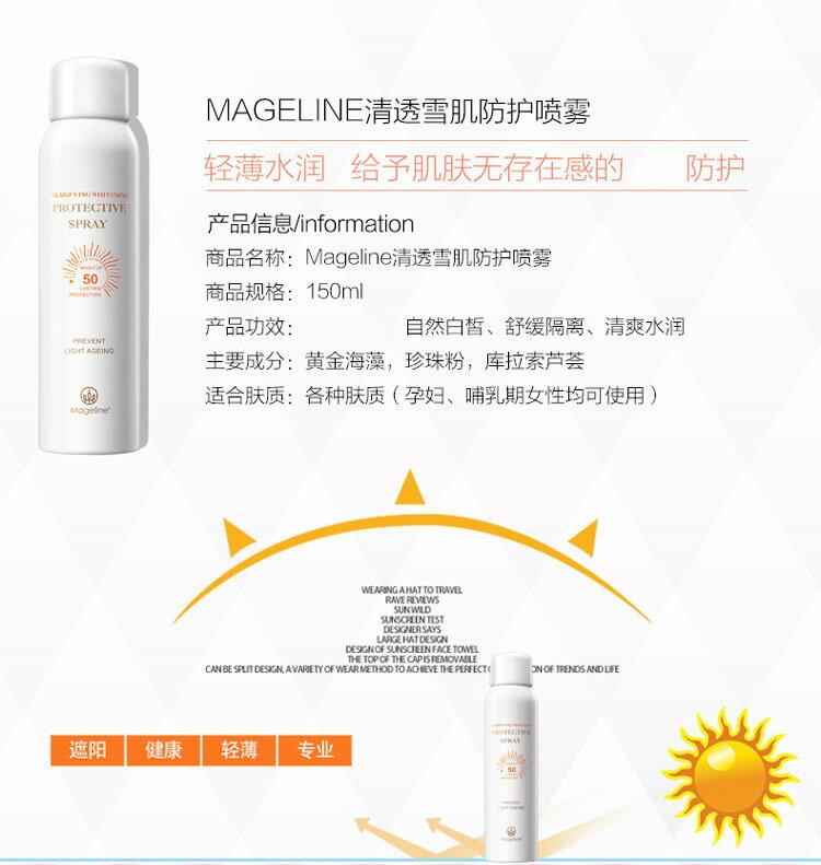 Mageline防曬噴霧-150ml 3