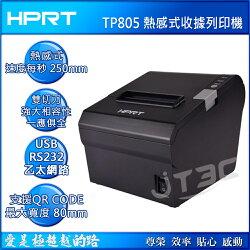 HPRT 漢印 TP805 熱感式出單機/收據機/微型印表機