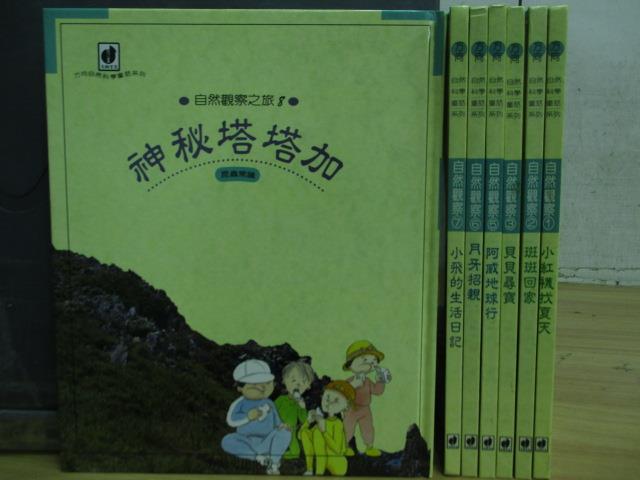 【書寶二手書T3/少年童書_RFA】自然觀察-神秘塔塔加_小飛的生活日記_月牙招親等_7本合售