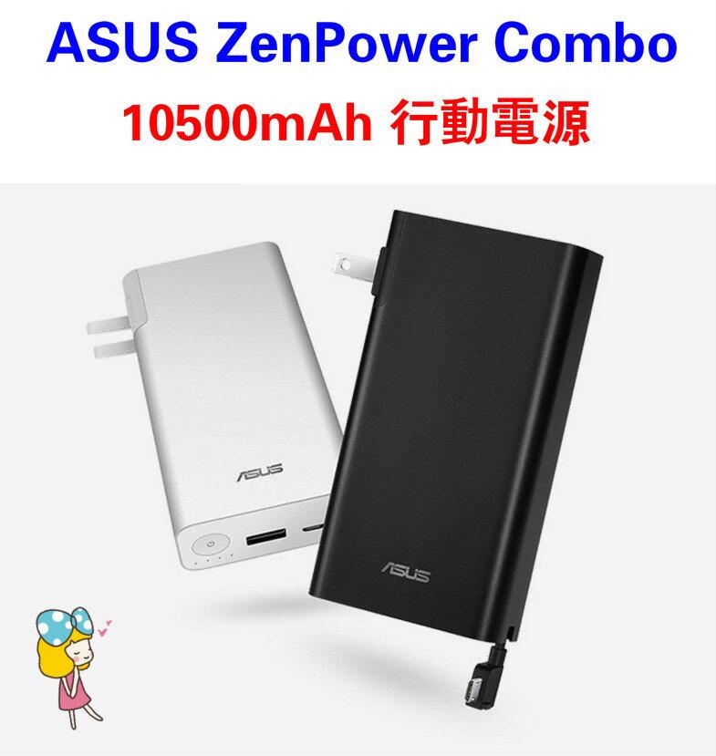 ❤含發票❤團購價❤多和一雙輸出行動電源❤ASUS ZenPower Combo(10050mAh)❤充電器/USB/外出❤