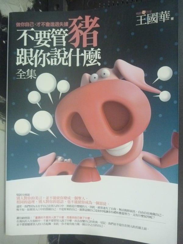 ~書寶 書T2/溝通_WDJ~不要管豬跟你說什麼_王國華
