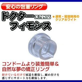 日本NPG-猛男訓練營-包莖矯正環 (透明/平日使用)