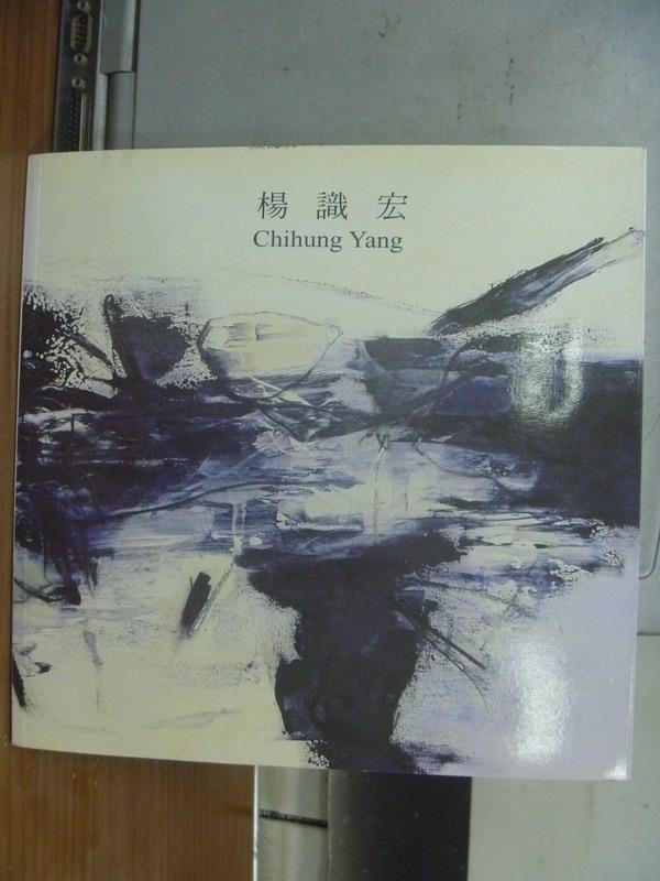 ~書寶 書T3/藝術_PPM~陽識宏Chihung Yang_2005  9