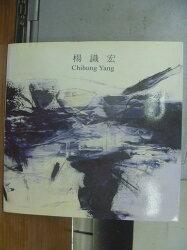 【書寶二手書T8/藝術_PPM】陽識宏Chihung Yang_2005/9
