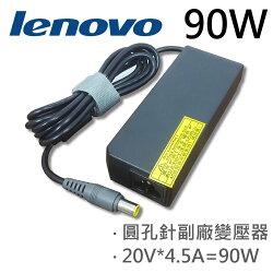 LENOVO 高品質 90W 圓孔針 變壓器 E125 E220 E320 E325 E330 E420 E420S E425 42T5282 42T5283