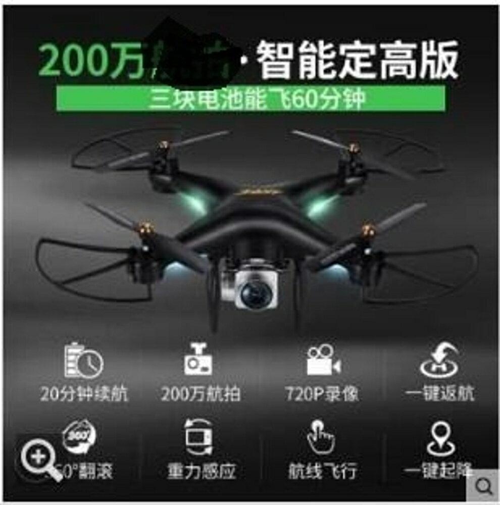 飛機玩具無人機飛行器四軸充電兒童超長續航模 LX 【限時特惠】