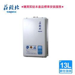 莊頭北_數位恆溫型熱水器13L_TH-7132FE (BA110006)