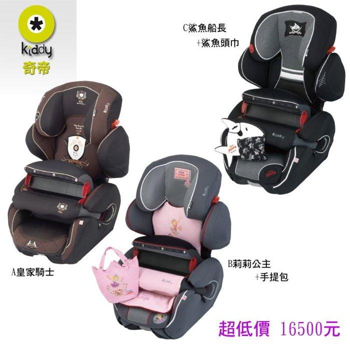 *美馨兒* 德國 Kiddy 奇帝 Guardian Pro 2 可調式安全汽車座椅(限定款) 16500元
