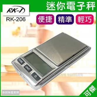 可傑  RK-1  RK-206  超精準迷你電子秤  小巧方便 可切換單位 液晶螢幕顯示 精密測量
