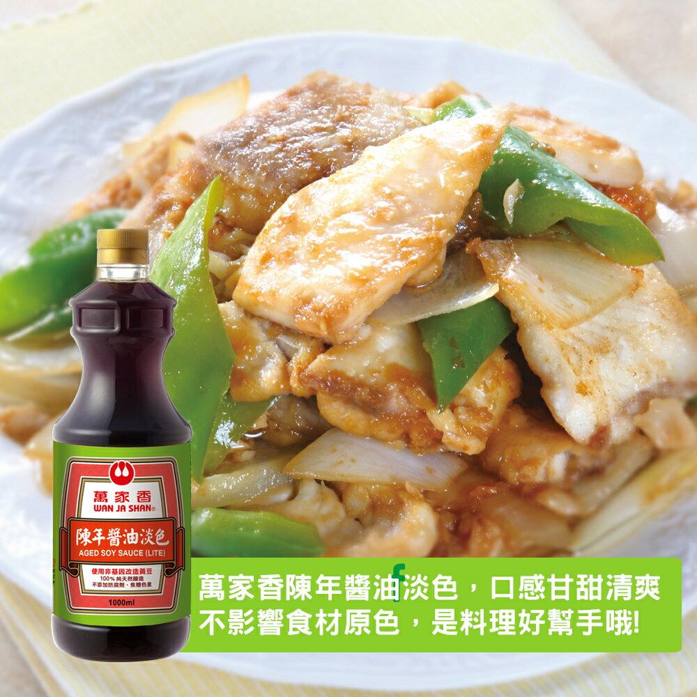 萬家香陳年醬油淡色1000ml
