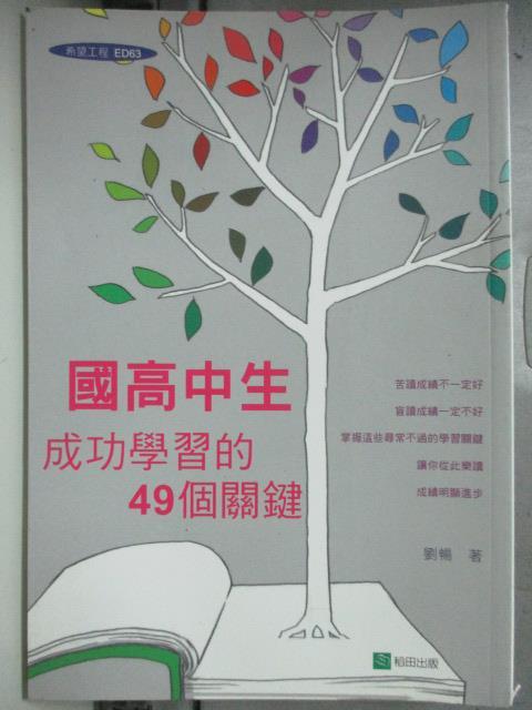 【書寶二手書T4/高中參考書_HDG】國高中生成功學習的49個關鍵_劉暢
